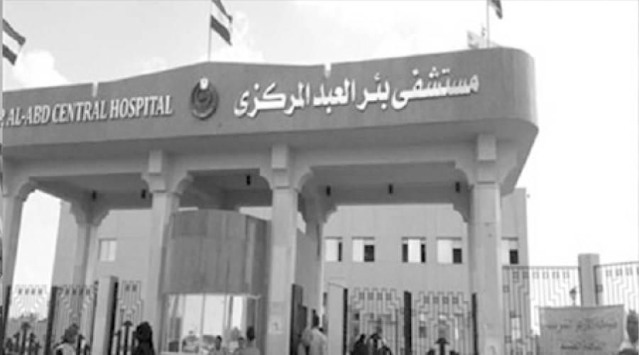 مستشفى بئر العبد المركزى