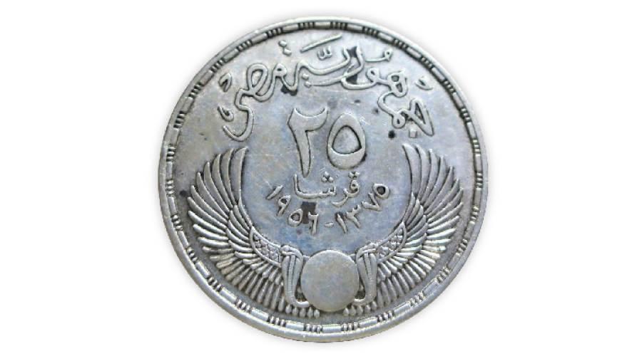 عملة تذكارية على شكل ثعبان مجنح تؤكد قوة مصر لحماية القناة