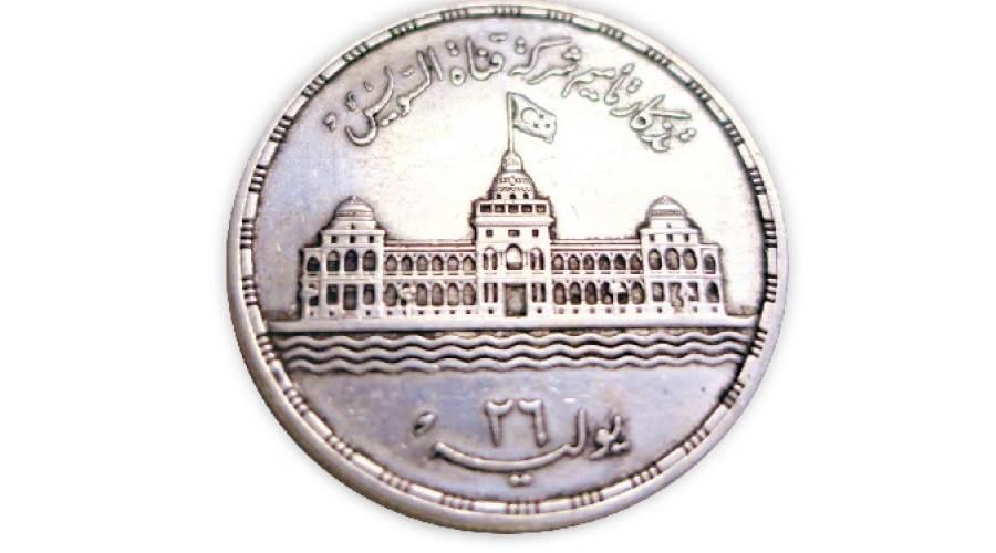 مبنى قناة السويس يزين عملة تأميم قناة السويس
