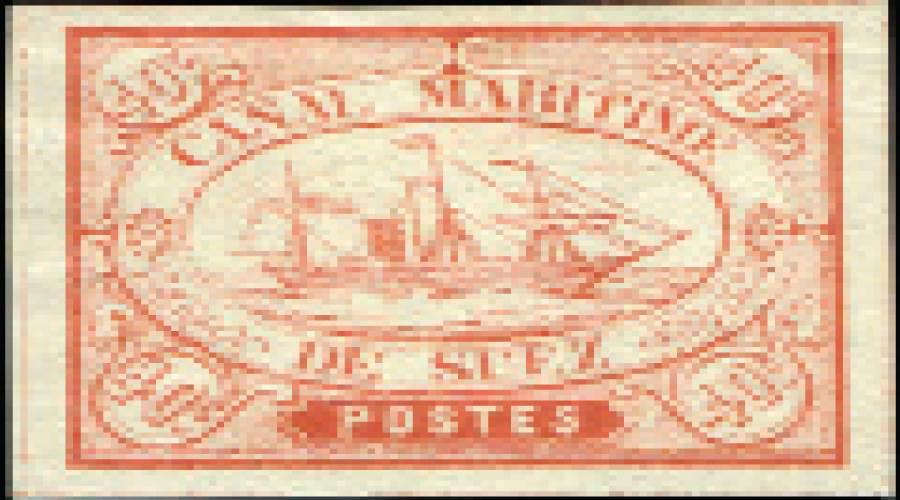 أول طابع فى التاريخ يحمل اسم قناة السويس