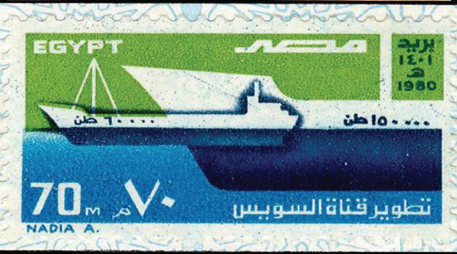 طابع لتأكيد تطوير وتعميق قناة السويس 1980