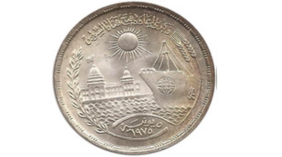 آخر تذكارى فى ذكرى فتح قناة السويس للملاحة 5 يونيو 1975