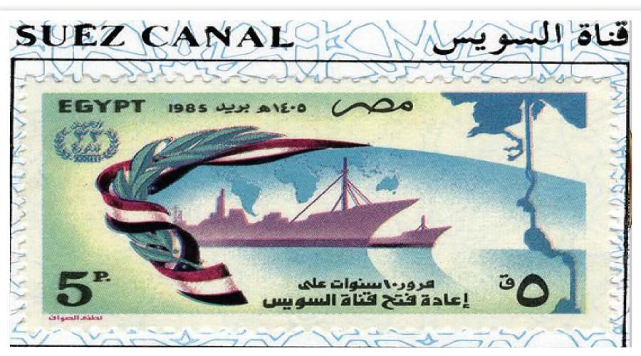 طابع بمناسبة مرور عقد على إعادة فتح قناة السويس 1985