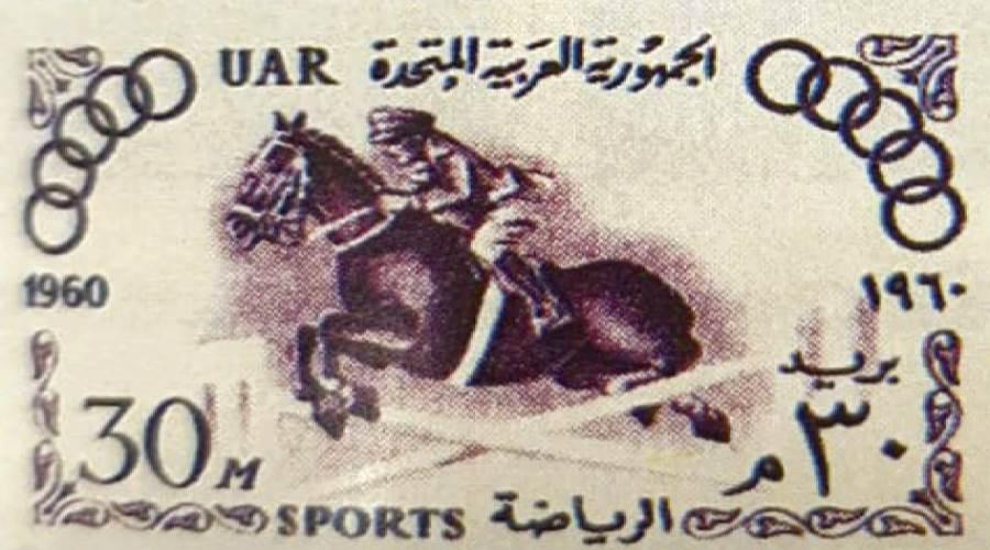 الدورة الرياضية العربية 1960