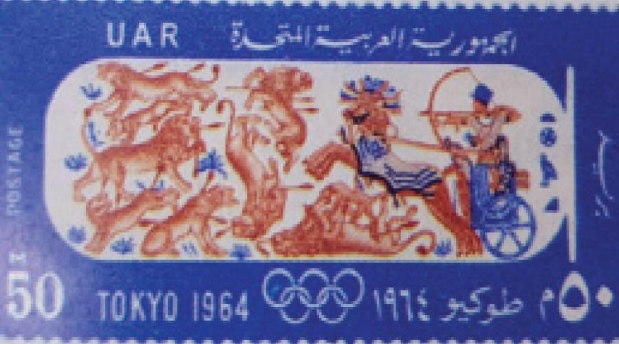طابع بريد صدر فى عهد الرئيس عبد الناصر أولمبياد طوكيو 1964