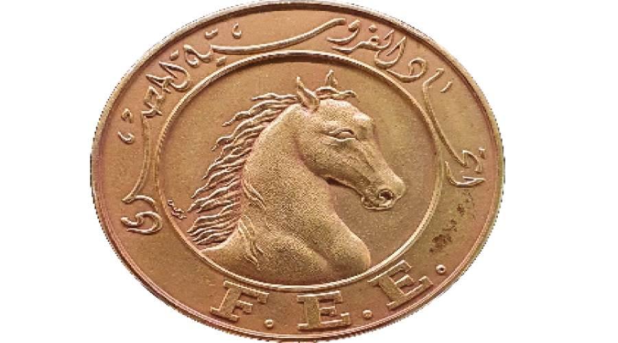 ميدالية اتحاد الفروسية المصرى 1948