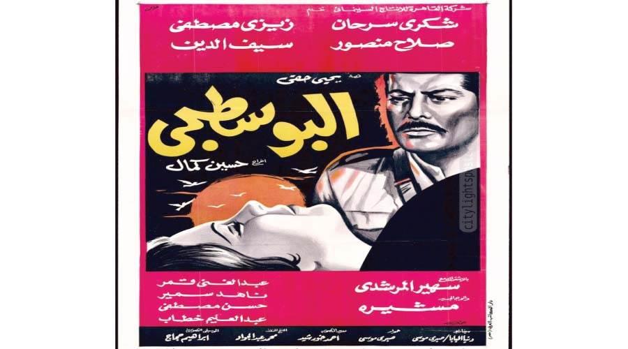 أفيش فيلم «البوسطجى»